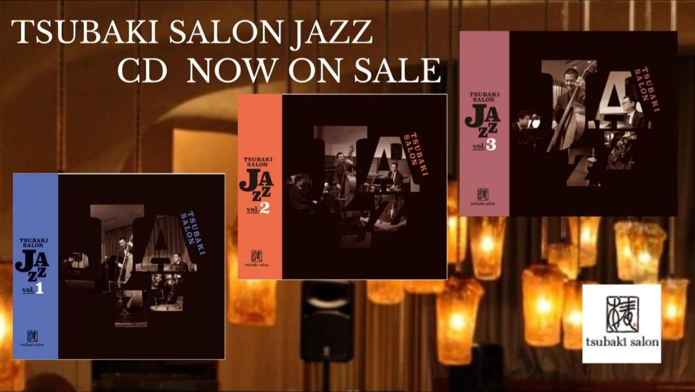 「Tsubaki Salon Jazz Vol.1&2&3」 PV